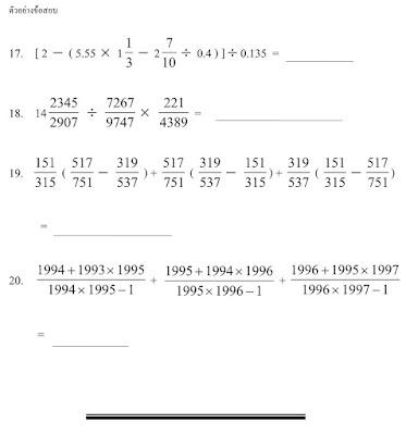 ข้อ 17 - 20