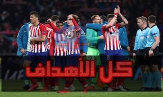 كل اهداف مباريات اليوم الأربعاء اتليتكو مدريد ينتصر على يوفنتوس والسيتي يهزم شالكة بدوري الابطال