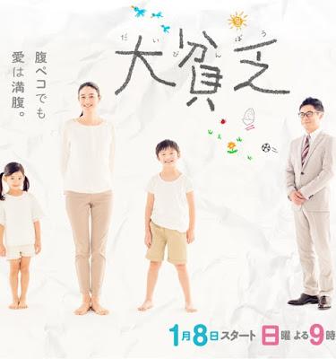Sinopsis Flat Broke Mom / Daibinbo / 大貧乏 (2017) - Serial TV Jepang