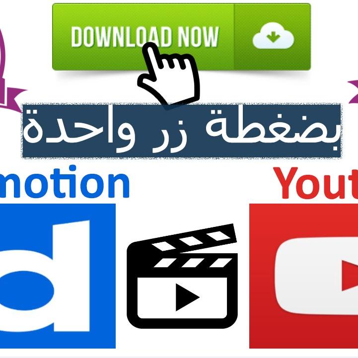 أسهل و أسرع طريقة تحميل الفيديوهات من اليوتيوب بدون برامج mp3 + pm4+ Gif