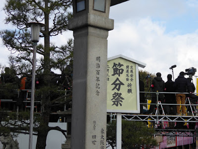 大阪・成田山不動尊の節分祭 報道関係者