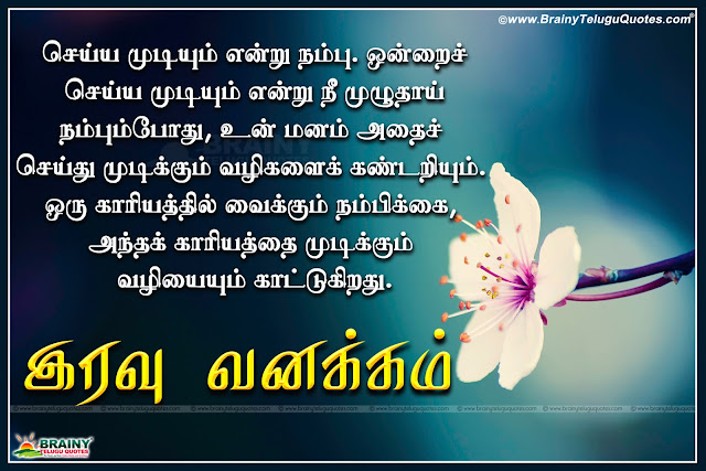 tamil true words about life with good night quotes images