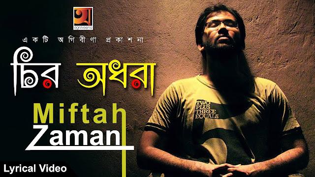 Chiro Odhora Lyrics (চির অধরা) - Miftah Zaman
