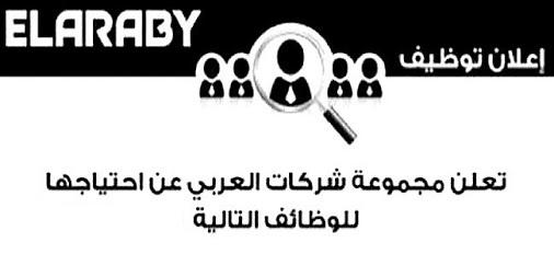 وظائف العربي جروب
