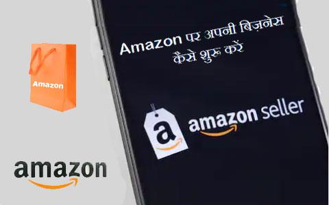Amazon par business kaise shuru kare