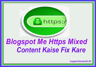blogspot me https mixed content kaise fix kare
