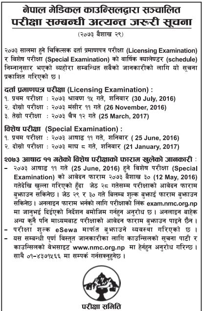 NMC Specialty Exam 2073 postponed 2 months back