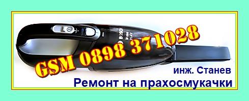 Дребни уреди,прахосмукачки, сешоари, ютии, епилатори, кафемашини,  ремонт в Борово,  вентилаторни печки, вентилатор,