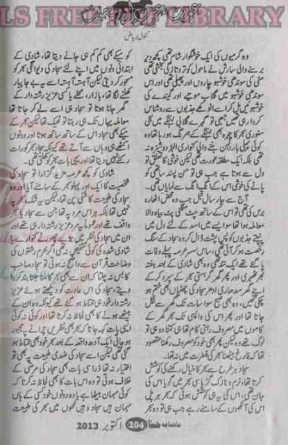 Aurat izzat aur mohabbat novel by Kanwal Riaz pdf