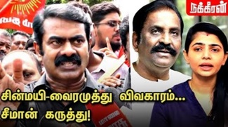 Seeman about Vairamuthu & Chinmayi issue
