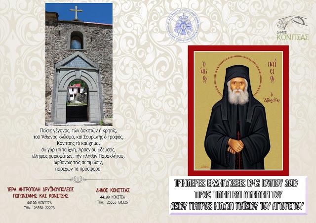 Τριήμερες Εκδηλώσεις Προς Τιμήν Του Οσίου Παϊσίου Στην Κόνιτσα (10-12 Ιουλίου) Δείτε Το Πρόγραμμα