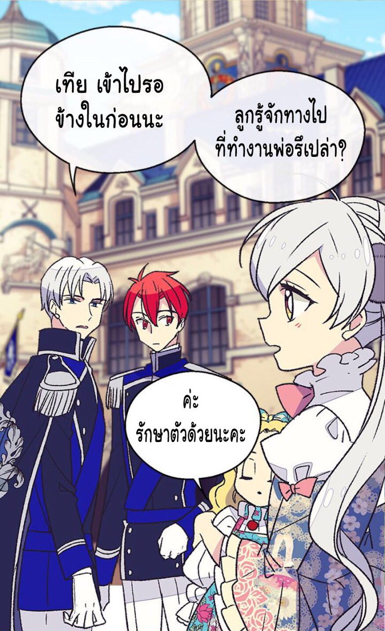 The Abandoned Empress - หน้า 47