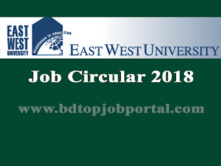 East-West University Job Circular 2018