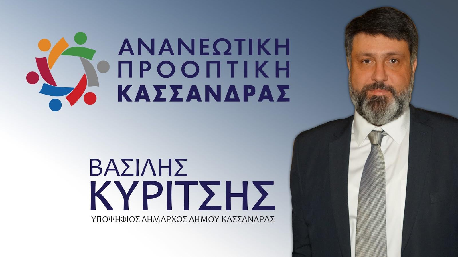 Ανακοίνωση υποψηφιότητας του Βασιλείου Κυρίτση για τις αυτοδιοικητικές εκλογές της 26ης Μαΐου, Κασσάνδρα 2019