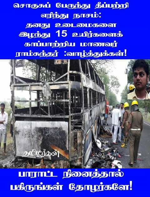 One youth saved 15 lives from omni bus fire accident though he lost his certificates and belongings, Good people in tamilnadu, nalla ullangal, nalla manidhargal, nallavargal, perundhu thee vibatthu 15 perai kapatriya ilaignar