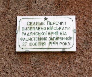Перечин. Пам'ятна дошка про визволення Перечина в 1944 році