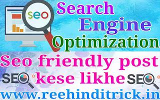 Seo friendly post kaise likhe