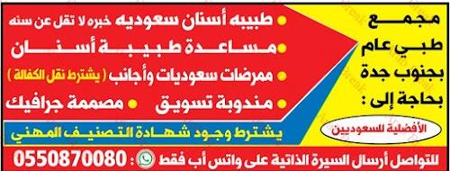 وظائف وسيط جدة – موقع عرب بريك  15/12/2018