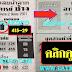 มาแล้ว...เลขเด็ดงวดนี้ 3ตัวตรงๆ หวยซอง เลขนำลาภอาจารย์ช้าง งวดวันที่ 16/3/61
