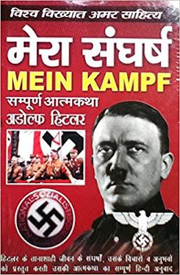 Download Free Mein Kampf by Adolf Hitler in HINDI book PDF