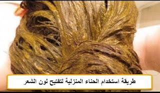 طريقة استخدام الحناء المنزلية لتفتيح لون الشعر