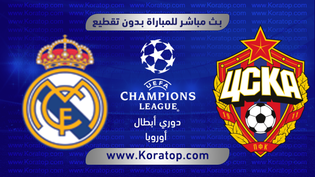 موعد مباراة  ريال مدريد وسسكا موسكو  بتاريخ 12-12-2018 دوري أبطال أوروبا