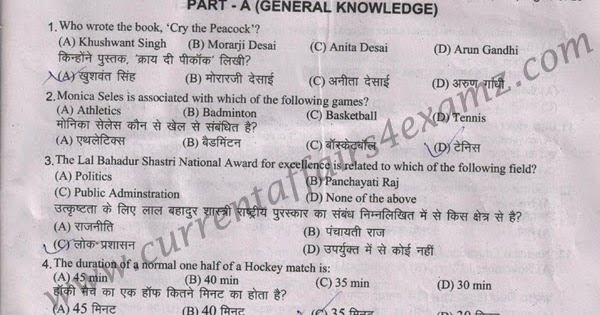 Madhya Pradesh Postal Circle PA/SA Exam 2014 Question