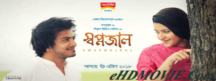 Swapnajaal 2018 Bangla Full Movie 480p ORG WeBRip 350MB
