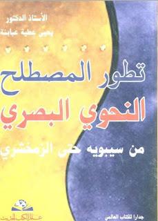 حمل كتاب تطور المصطلح النحوي البصري من سيبويه حتى الزمخشري - يحيى عطية عبابنة