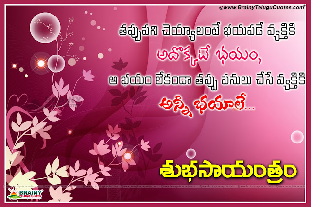 Here is Best telugu good evening messages,New and Latest Telugu Language Best Goal Setting Quotations with Happy evening Messages online,Telugu Daily Good Evening Quotes and Messages, Nice inspiring good evening quotations in telugu, Top motivational Telugu good evening greetings, Telugu Good Evening Quotes and Greetings in Telugu, Telugu Life Thoughts images Online,Top 10 Telugu Good Evening Quotes on Images, Best Telugu Good Evening Pics for Love,  Best Telugu Inspiring Quotes Pictures, latest telugu shubha sayantram messages for friends, Heart touching shubha sayantram telugu manchi matalu.