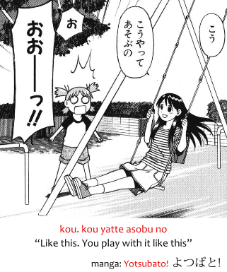 "Ena showing Yotsuba how to play with a swing in the manga Yotsubato saying the words ""kou. kou yatte asobu no."" ""Like this. You play with it like this."""