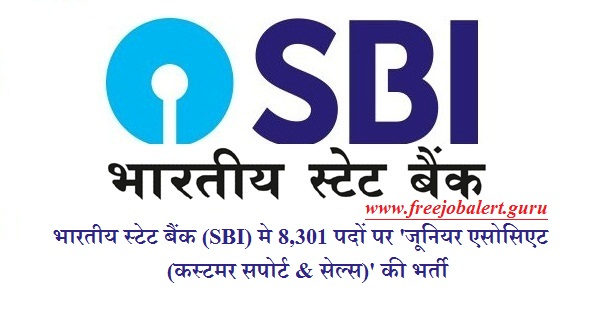 State Bank of India, SBI, Bank, Bank Recruitment, Graduation, Junior Associate, Latest Jobs, Hot Jobs, sbi logo