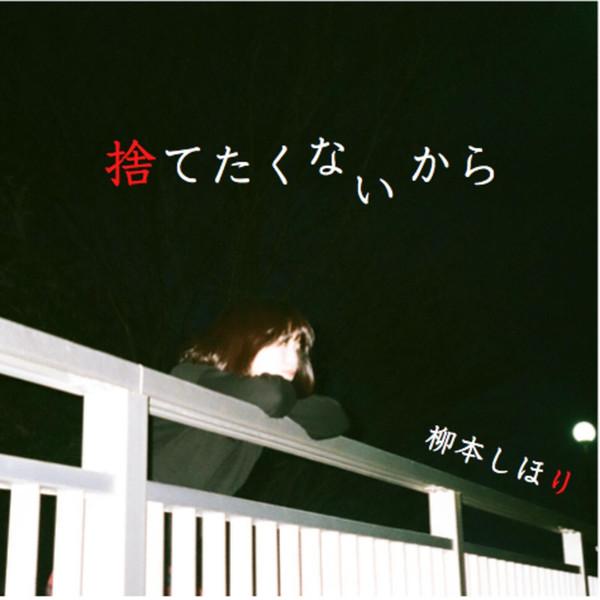 [Album] 柳本しほり – 捨てたくないから (2016.06.03/MP3/RAR)
