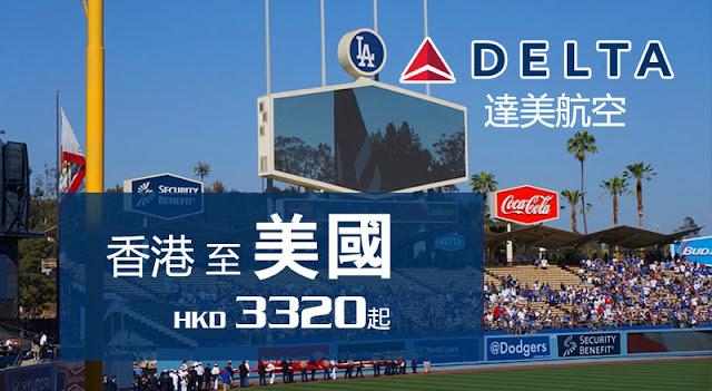 達美航空Last Minutes優惠,香港飛美國洛杉磯連稅HK$3,320、拉斯維加斯$3,910、奧蘭多$4100起。