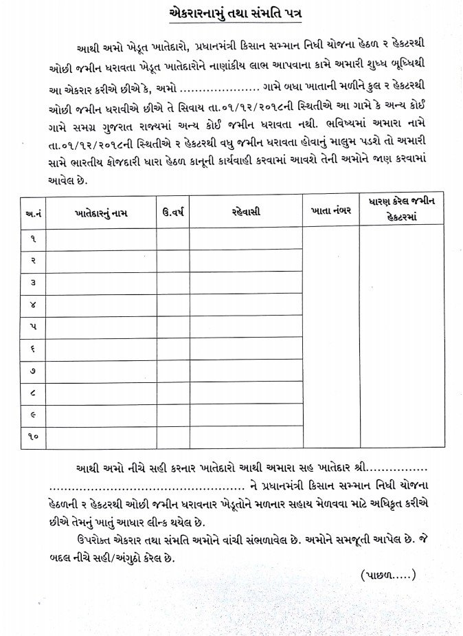 img_20190209_1128302112581735 Online Form Fill Up For Government Job on