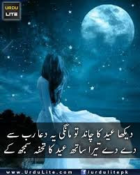 Daikha Eid Ka Chand To - Eid Romantic Poetry Pics - Eid Sad Poetry - Poetry pics - Eid Poetry Images - Urdu Poetry World