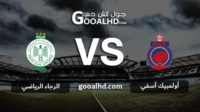 مباراة أولمبيك آسفي والرجاء الرياضي اليوم 20-02-2019 في الدوري المغربي