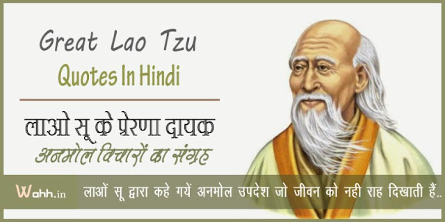 45-Famous-Lao-Tzu-Quotes-in-Hindi