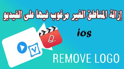 تطبيق لإزالة الشعار أو أي منطقة على الفيديو للاَيفون Video Watermark Remover