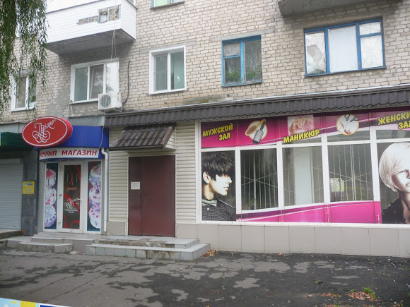 Авдеевка. Парикмахерская на Центральном проспекте