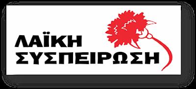 Ερώτηση ΛΑΣ για Δασοπροστασία - Δασοπυρόσβεση στο Δήμο Αγρινίου