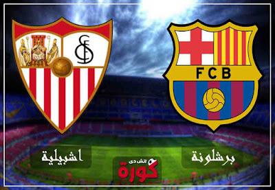 بث مباشر مباراة برشلونة وإشبيلية اليوم