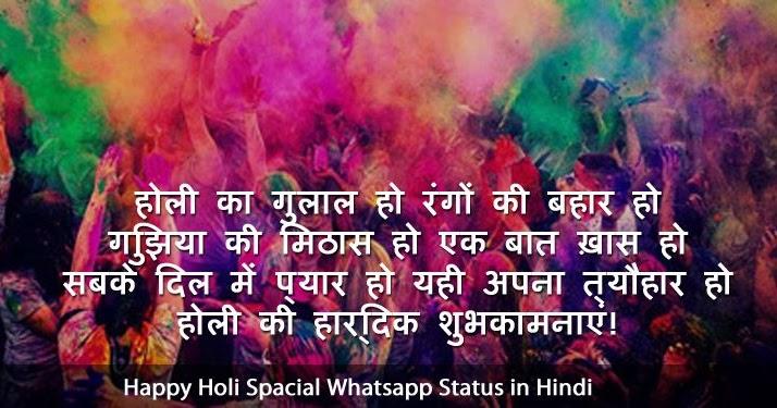 happy holi spacial whatsapp status hindi - Happy Holi Whatsapp Status - 50 Special Holi Attitude Status in Hindi For FB