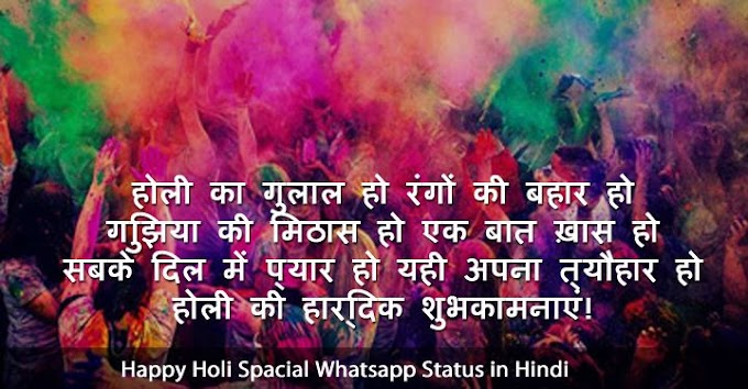 50 Latest Happy Holi 2018 Spacial Whatsapp Status in Hindi