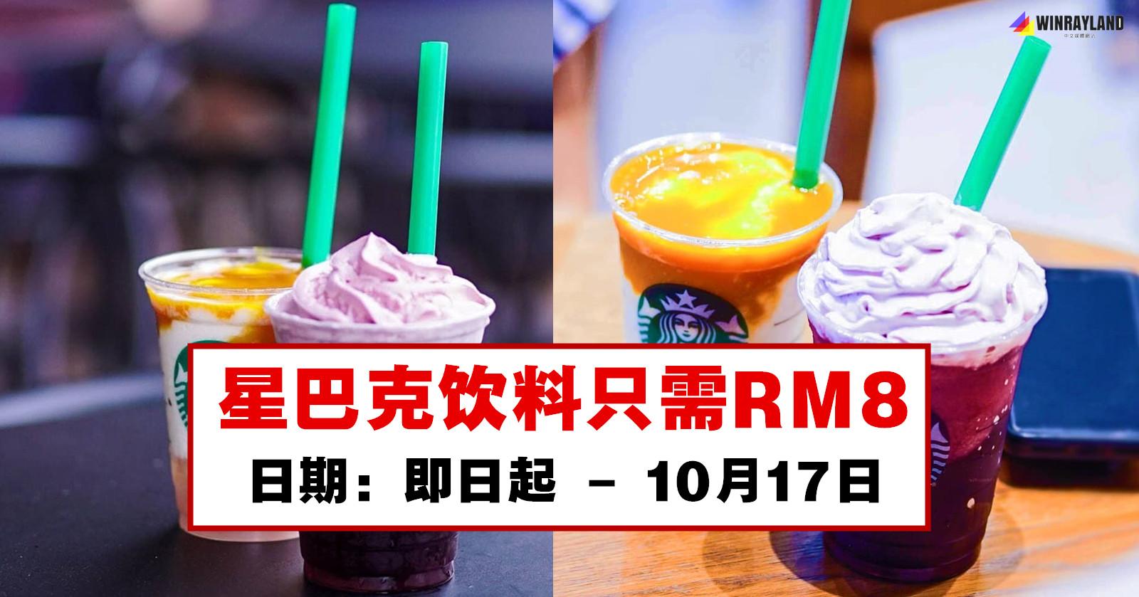 星巴克饮料特价优惠,最低只需RM8