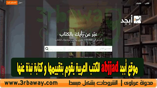 موقع أبجد abjjad للكتب العربية يقوم بتقييمها و كتابة نبذة عنها