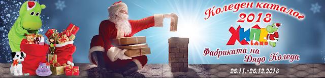 ХипоЛенд представя Коледени оферти - онлайн пазаруване