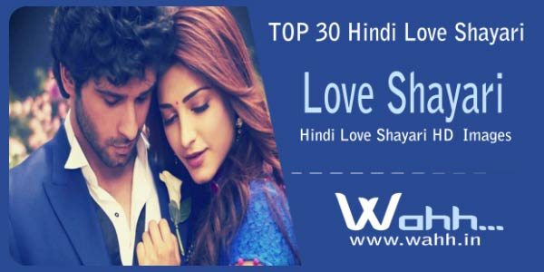 TOP 20 Romantic Hindi Love Shayari HD Images & Pictures - Wahh Hindi