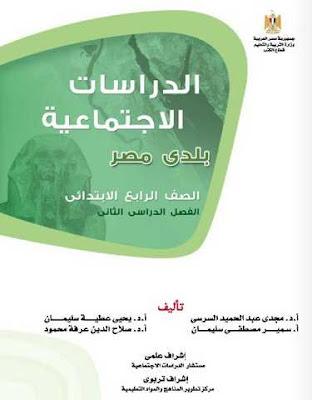 تحميل كتاب الدراسات الاجتماعية للصف الرابع الابتدائى 2017 الترم الثانى