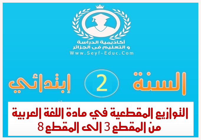 التوازيع المقطعية في مادة اللغة العربية س ثانية من المقطع 3 الى المقطع 8 الجيل الثاني